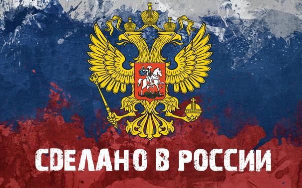 Продукция РОССАМБО - сделано в России