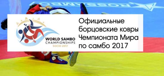 Борцовский ковер для самбо по регламенту FIAS от РОССАМБО
