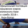 Официальный борцовский ковер Чемпионата Азии по самбо 2018, г. Улан-Батор.