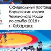 Официальный поставщик Чемпионата России по самбо 2018