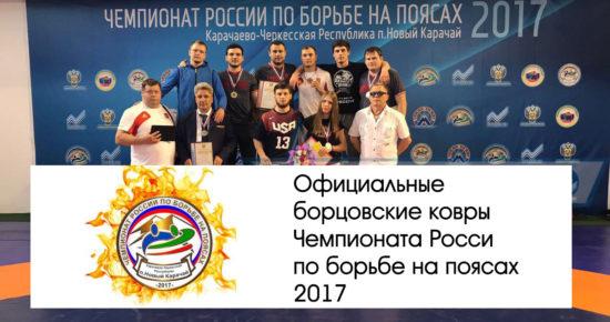 Борцовский ковер по стандарту UWW от РОССАМБО