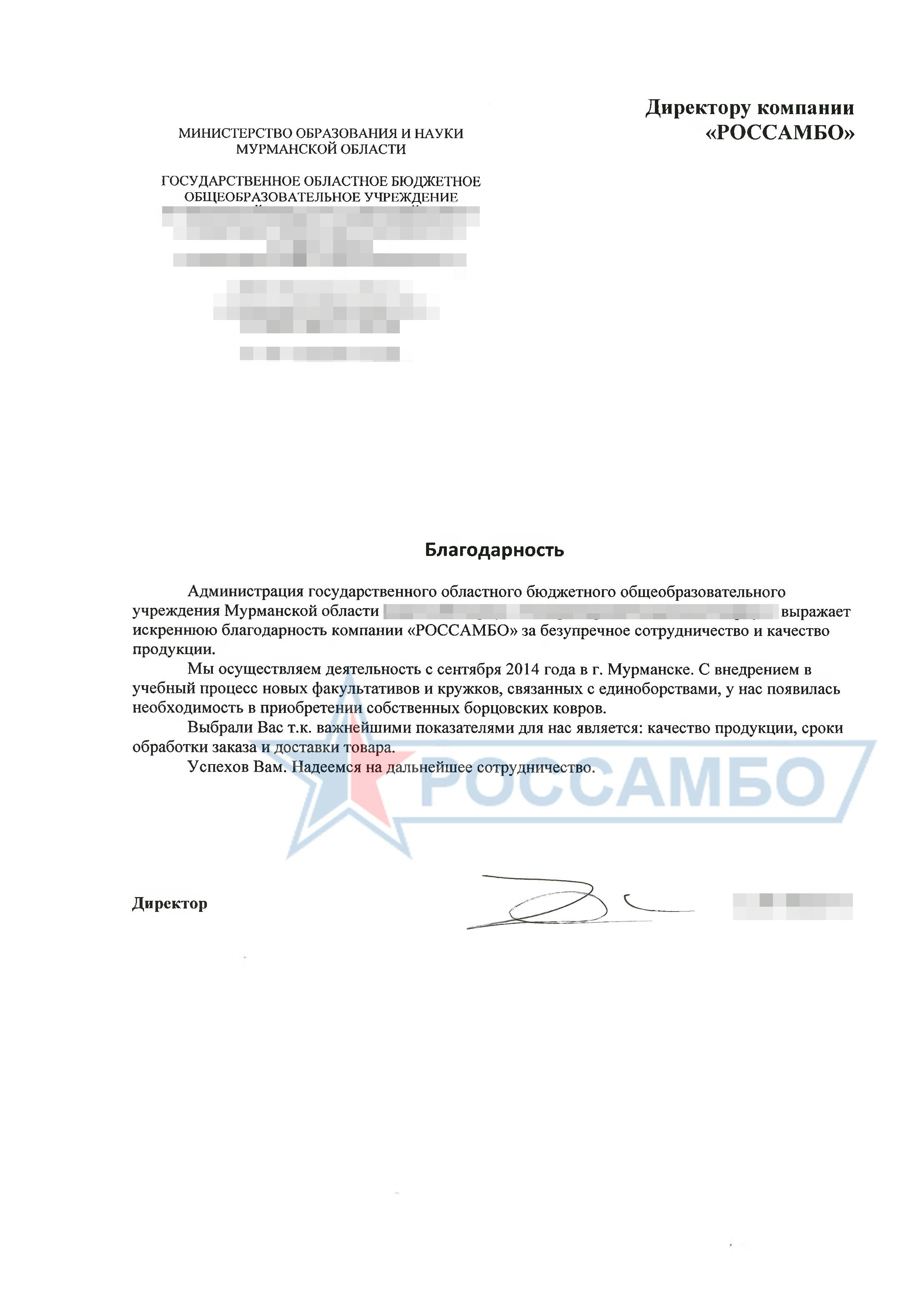 Благодарственное письмо в адрес РОССАМБО