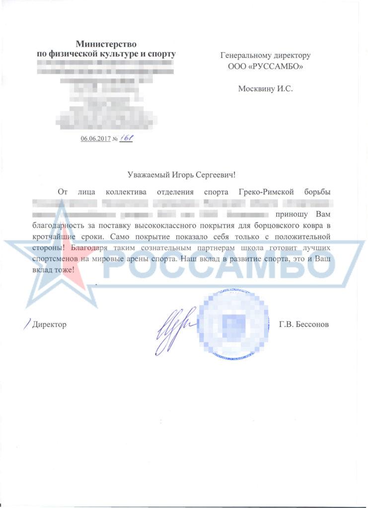 Благодарственное письмо на покрытие для борцовского ковра от РОССАМБО