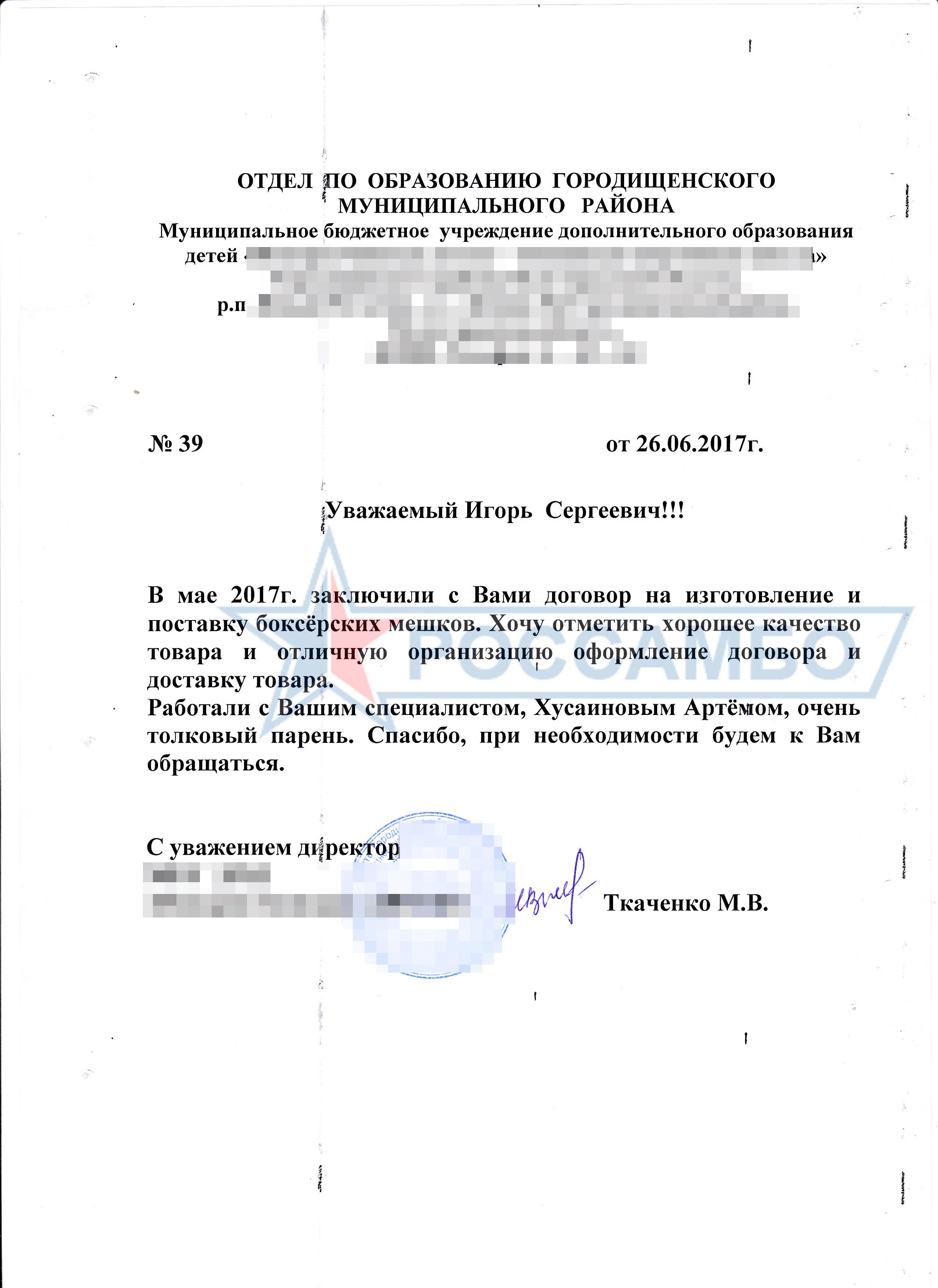 Благодарственное письмо за поставку боксерских мешков в адрес РОССАМБО