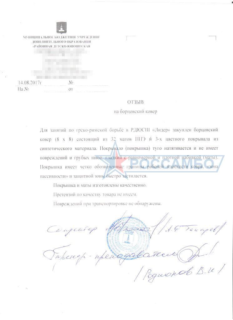 Благодарственное письмо на борцовский ковер в РДЮСШ по греко-римской борьбе от РОССАМБО
