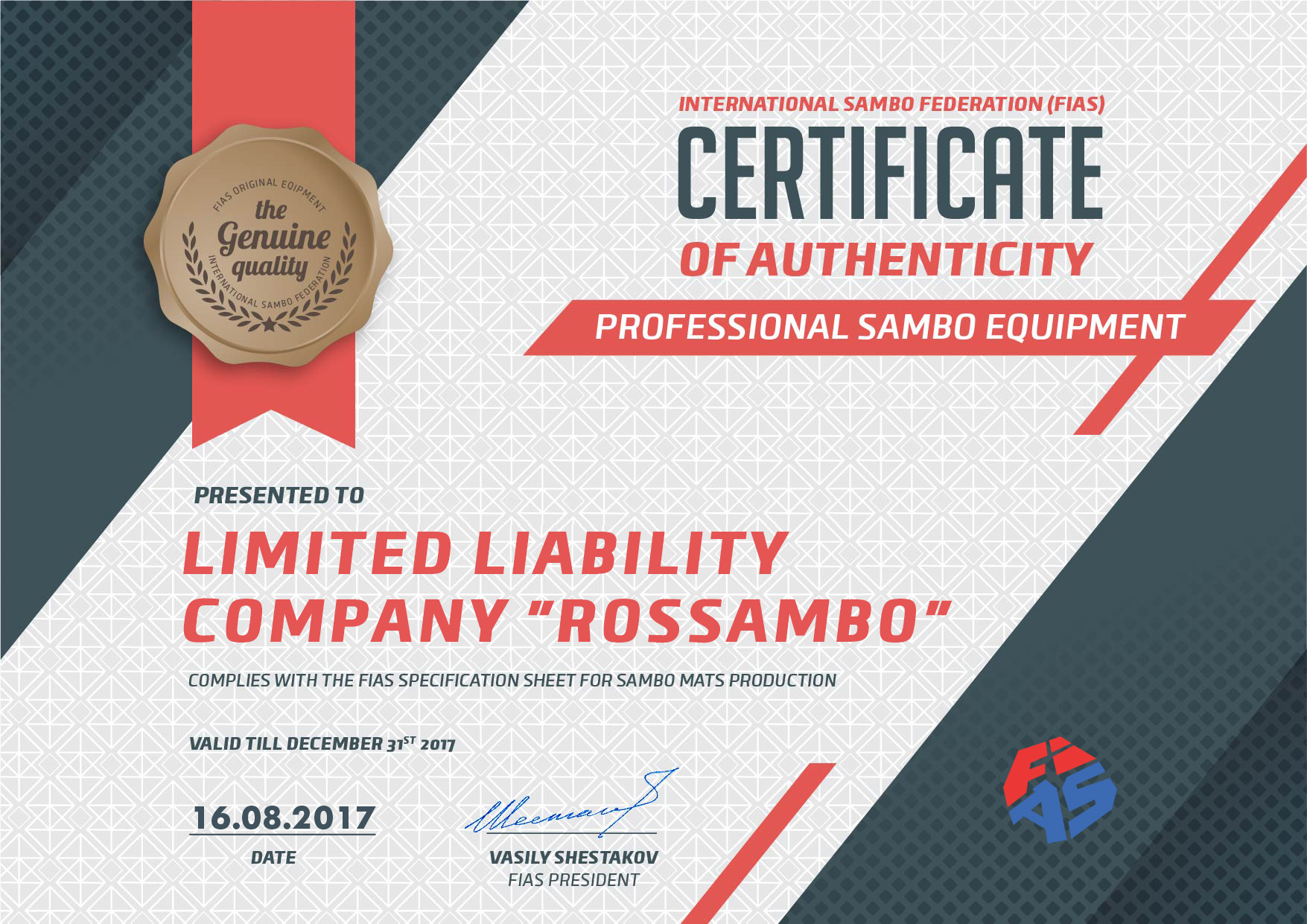 Сертификат FIAS для РОССАМБО