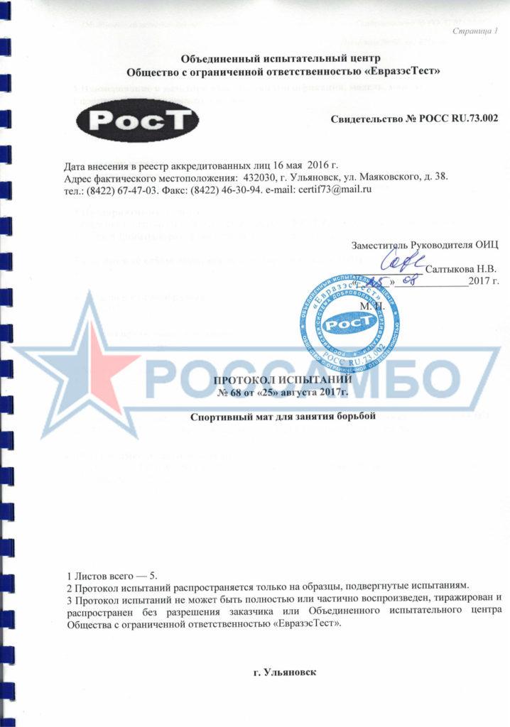 Протокол испытаний продукции компании РОССАМБО