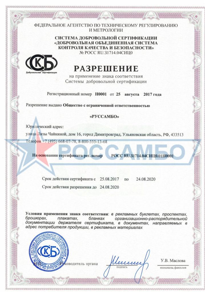 Разрешение на применение знака соответствия качеству продукции компании РОССАМБО