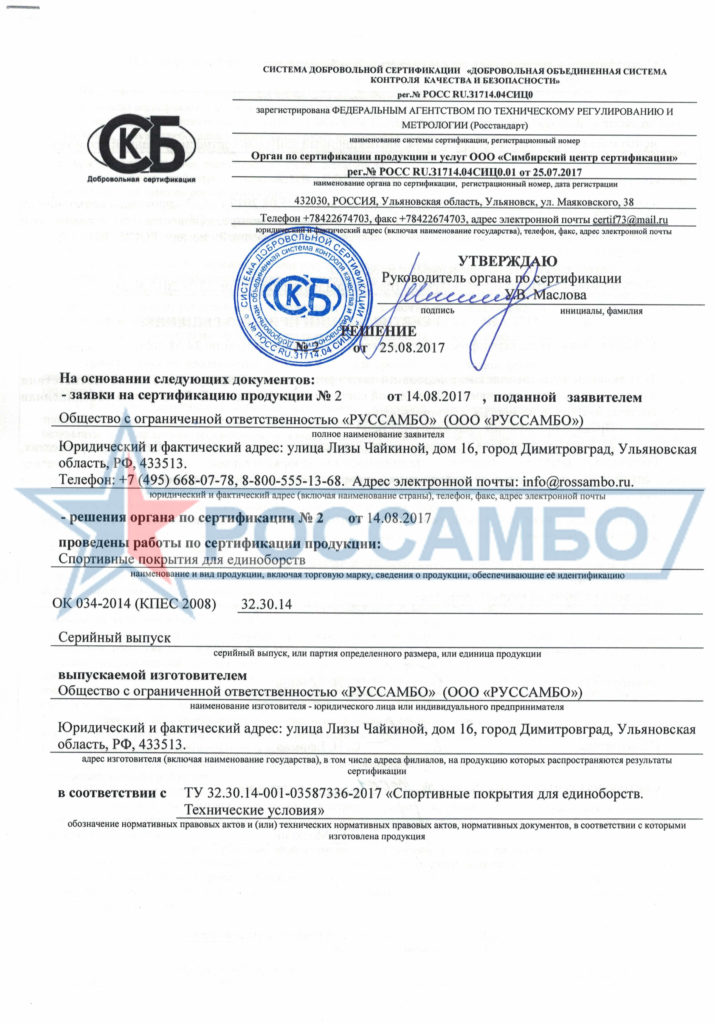 Решение о присвоении сертификата соответствия качеству продукции компании РОССАМБО