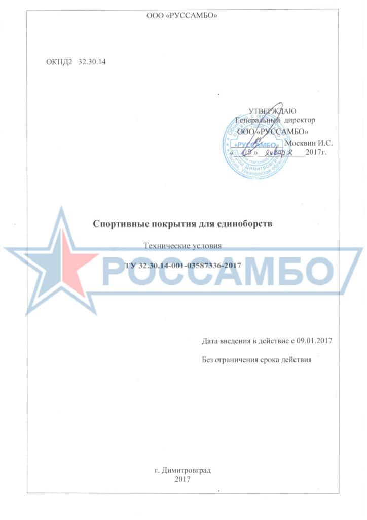 Технические условия на производство продукции компании РОССАМБО