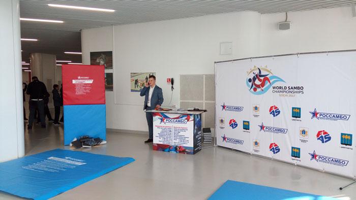Экспозиция компании РОССАМБО на Чемпионате мира по самбо 2017 г.Сочи