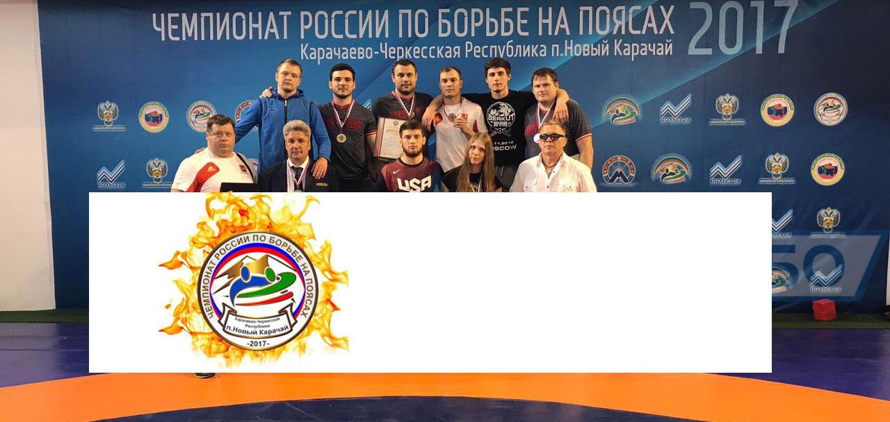 Официальные борцовские ковры Чемпионата России по борьбе на поясах 2017
