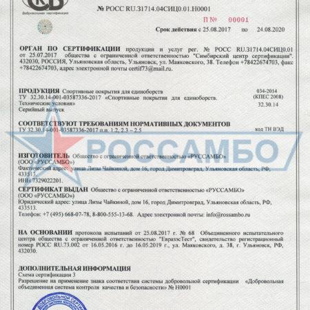 Сертификат качества для производителя