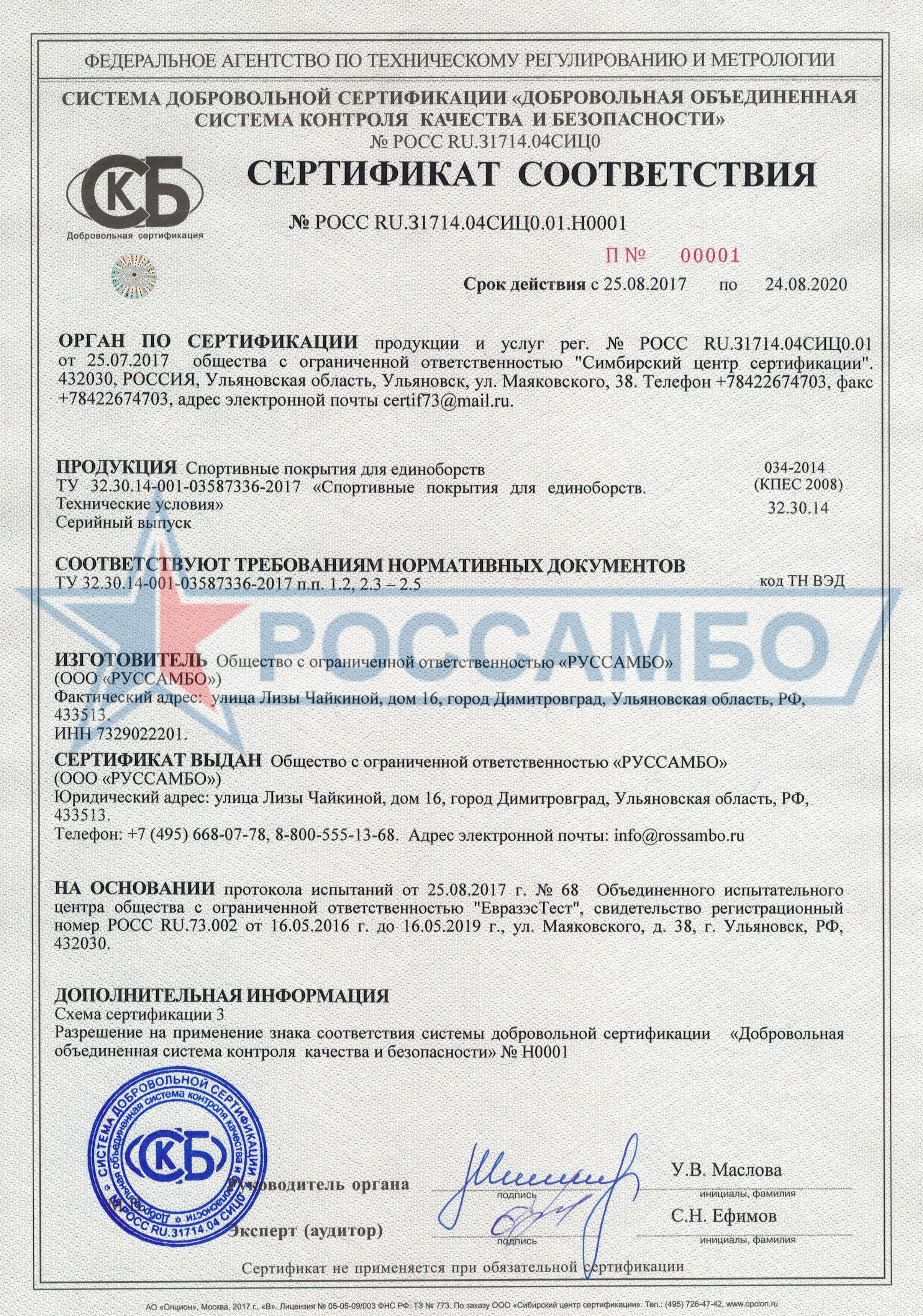 Сертификат соответствия качеству продукции компании РОССАМБО