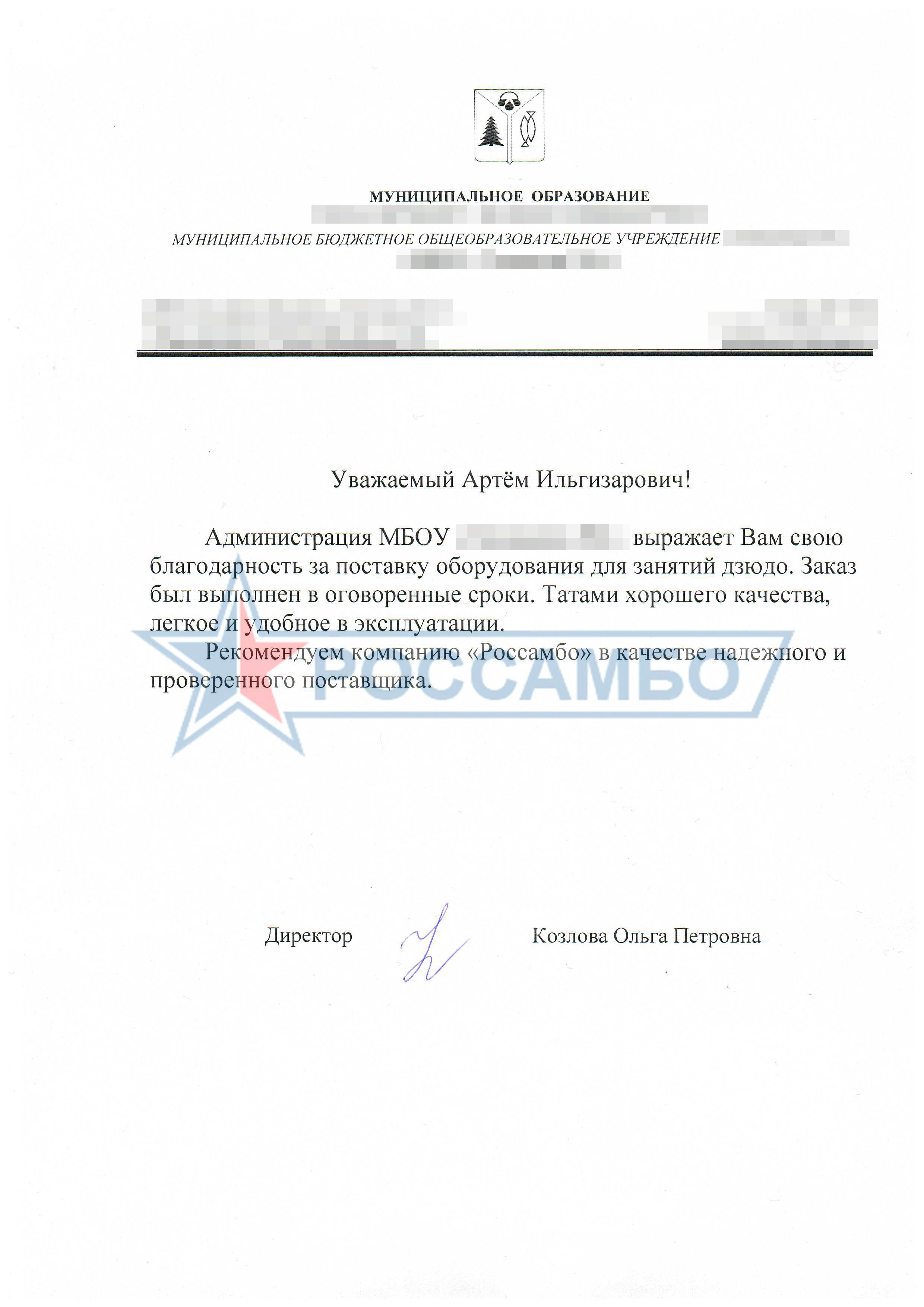 Татами в Нижневартовск от РОССАМБО