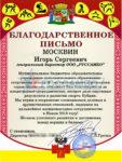 Благодарность с Кубани за борцовские ковры от РОССАМБО