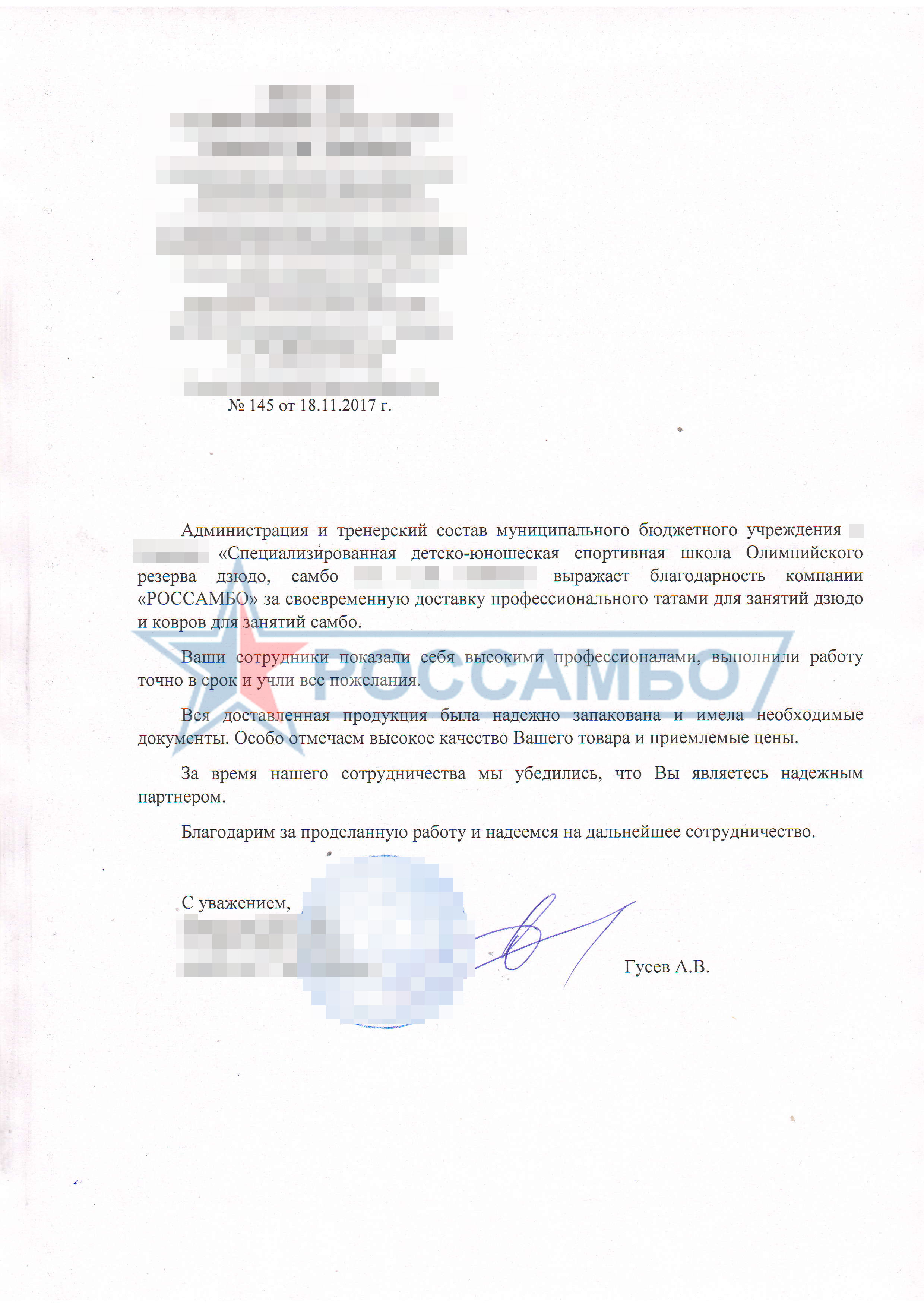 Благодарственное письмо за татами и борцовские ковры для самбо от РОССАМБО