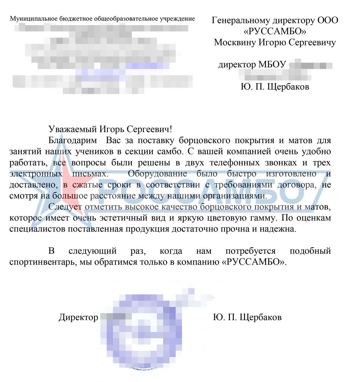 Благодарность за борцовское покрытие и маты в адрес РОССАМБО