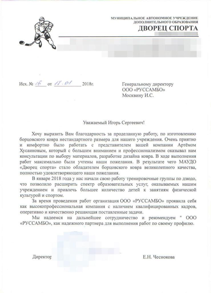 Благодарность за нестандартный борцовский ковер от РОССАМБО
