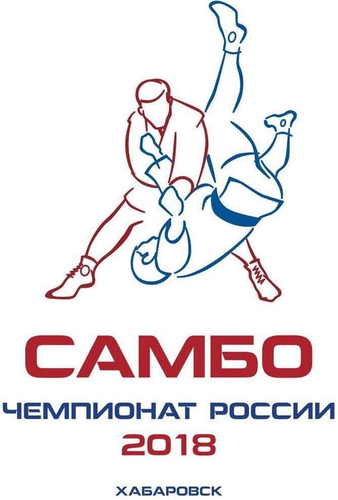 Официальный борцовские ковры Чемпионата России по самбо 2018 г. Хабаровск от РОССАМБО