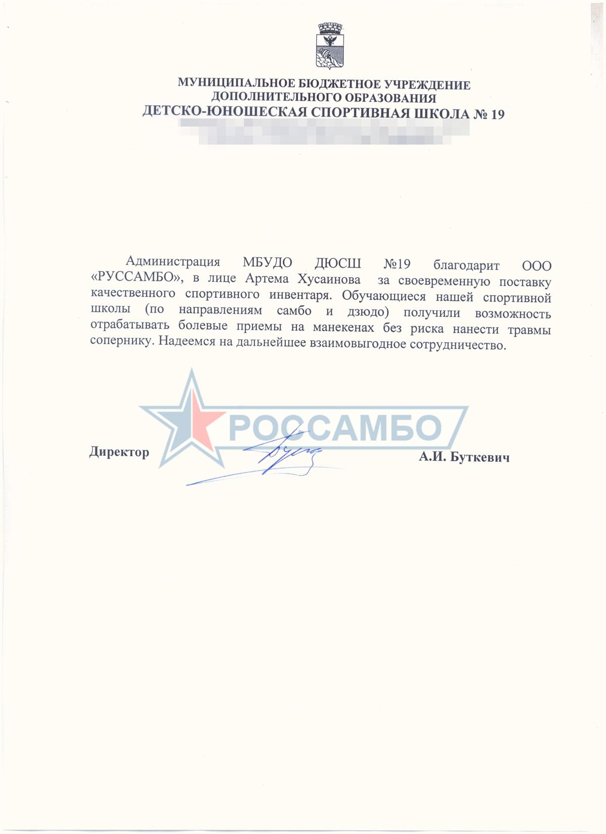 Благодарность за оборудование для борьбы в ДЮСШ от РОССАМБО