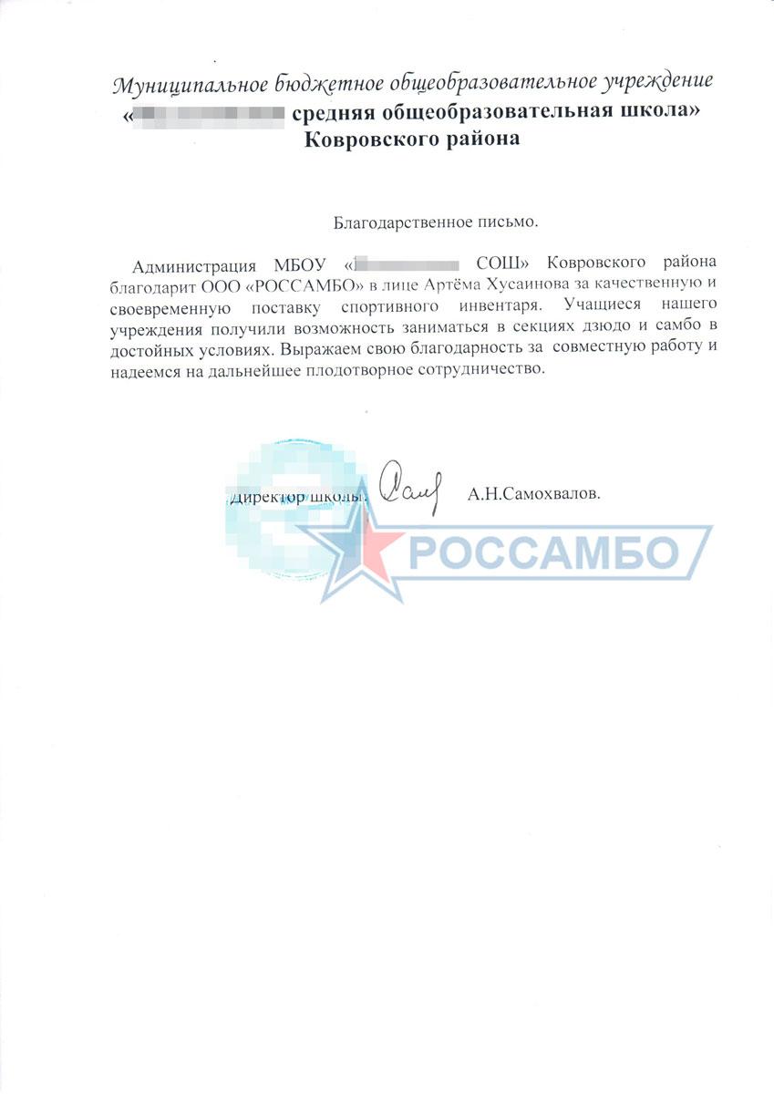 Благодарность за борцовский ковер от СОШ в адрес РОССАМБО