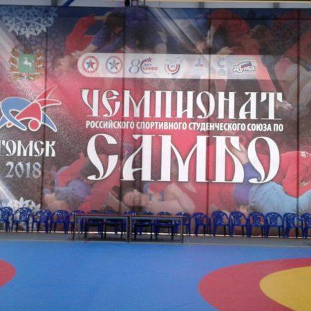 С 24.04 по 27.04 в г. Томске проходит главный самбистский старт сезона для студентов. ЧЕМПИОНАТ российского спортивного студенческого союза по САМБО.